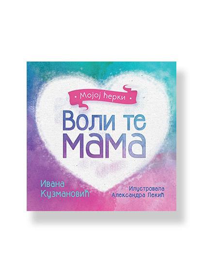 Voli te mama - Mojoj ćerki